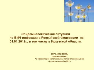 ГБУЗ «ИОЦ СПИД» Пашковская М.Ю. *В презентации использованы материалы совещания