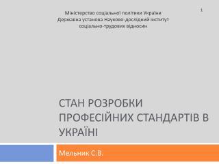 Стан  розробки професійних стандартів  в  україні