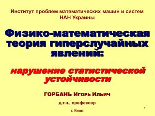 Институт проблем математических машин и систем НАН Украины