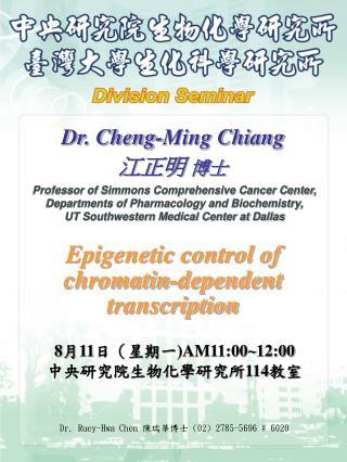 Dr. Cheng-Ming Chiang  江正明  博士