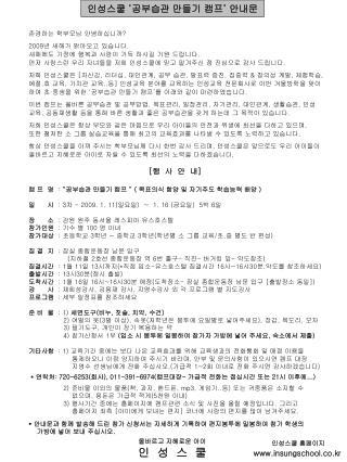 인성스쿨  ' 공부습관 만들기 캠프 '  안내문