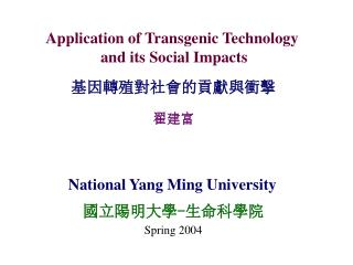 Application of Transgenic Technology  and its Social Impacts