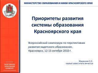 Приоритеты развития системы образования Красноярского края
