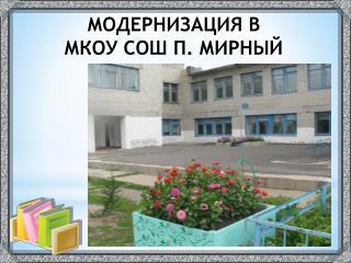 МОДЕРНИЗАЦИЯ  В  МКОУ  СОШ П. МИРНЫЙ