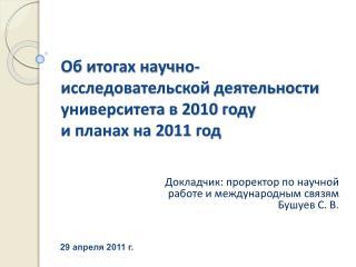 Об итогах научно-исследовательской деятельности университета в 2010 году  и планах на 2011 год