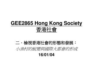 GEE2865 Hong Kong Society  香港社會