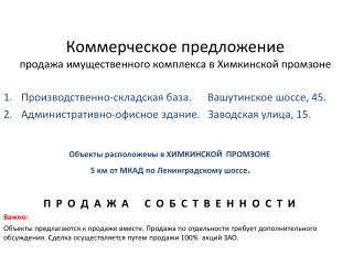 Коммерческое  предложение продажа имущественного комплекса в  Химкинской промзоне