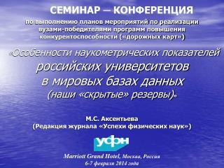 Marriott Grand Hotel , Москва, Россия 6-7  февраля 2014 года