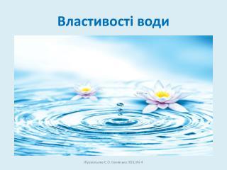 Властивості води