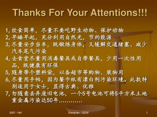 Thanks For Your Attentions!!!