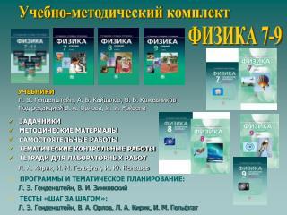 УЧЕБНИКИ      Л. Э. Генденштейн, А. Б. Кайдалов, В. Б. Кожевников