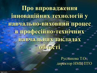 Русланова Т.О., директор НМЦ ПТО