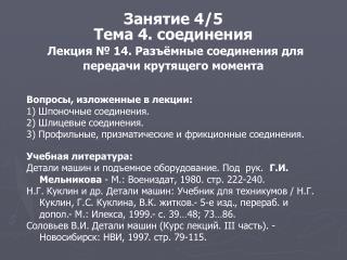 Занятие 4/5  Тема 4. соединения Лекция № 14. Разъёмные соединения для передачи крутящего момента