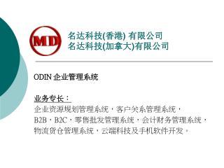 名达科技(香港) 有限公司 名达科技(加拿大)有限公司