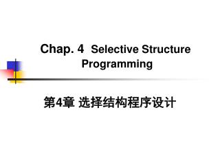 Chap. 4   Selective Structure  Programming