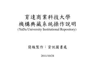 育達商業科技大學 機構典藏系統操作說明 (YuDa University Institutional Repository)