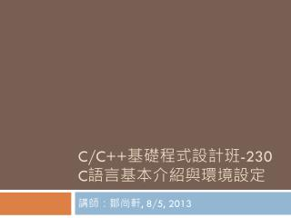 C/C++ 基礎程式設計 班 -230 C 語言基本介紹與環境設定