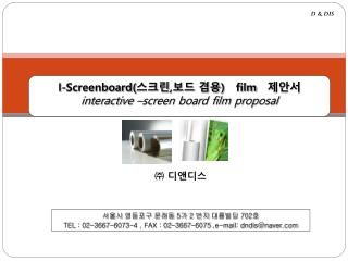 I-Screenboard( 스크린 , 보드 겸용 ) film 제안서 interactive –screen board film proposal