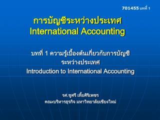 การบัญชีระหว่างประเทศ International Accounting