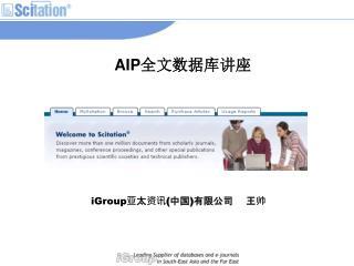 iGroup 亚太资讯 ( 中国 ) 有限公司    王帅