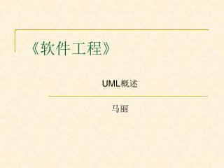 UML ?????????