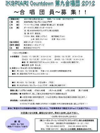 IKSPIARI Countdown  第九合唱団 2012