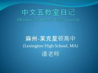 中文五教室日记 (Mandarin 5 Honors Class Journal)