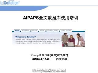 iGroup 亚太资讯 ( 中国 ) 有限公司    2010 年 4 月 14 日  西北大学