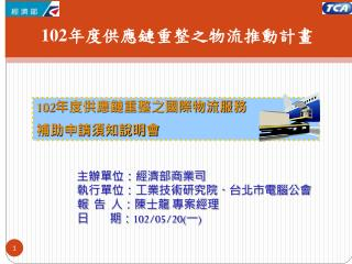 主辦單位:經濟部商業司 執行單位:工業技術研究院、台北市電腦公會 報  告  人:陳士龍 專案經理 日        期: 102/05/20( 一 )