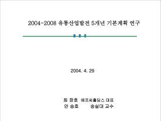 2004-2008  유통산업발전  5 개년 기본계획 연구