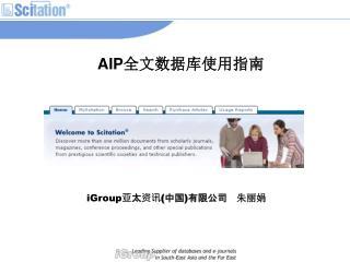 iGroup 亚太资讯 ( 中国 ) 有限公司    朱丽娟