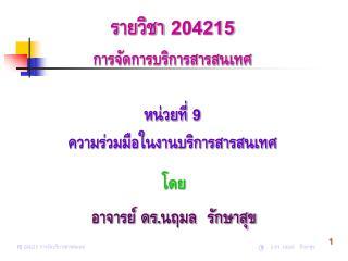 รายวิชา  204215 การจัดการบริการสารสนเทศ หน่วยที่  9 ความร่วมมือในงานบริการสารสนเทศ