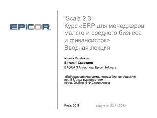 iScala 2.3  Курс « ERP  для менеджеров малого и среднего бизнеса и финансистов» Вводная лекция