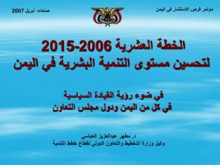 د. مطهر عبدالعزيز العباسي وكيل وزارة التخطيط والتعاون الدولي لقطاع خطط التنمية