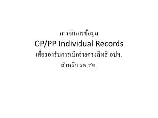 การจัดการข้อมูล OP/PP Individual Records เพื่อรองรับการเบิกจ่ายตรงสิทธิ  อปท. สำหรับ รพ.สต.