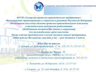 г. Самара, ул. Демократическая, 47, т. 925-85-71, 925-85-73 - г. Самара, ул. Фрунзе, 58,