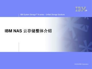 IBM NAS  云存储整体介绍