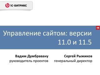 Управление сайтом: версии 11.0 и 11.5