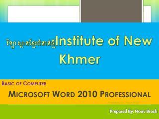 វិទ្យាស្ថានខ្មែរជំនាន់ថ្មី Institute of New Khmer