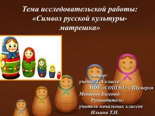 Автор:  ученик 2 А класса МОУ «СОШ№1» г.Шумерля Медведев Евгений          Руководитель: