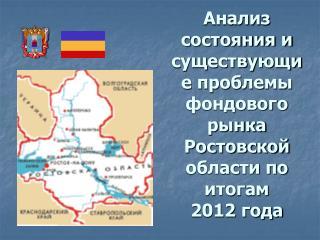 Анализ состояния и существующие проблемы фондового рынка  Ростовской области по итогам  2012 года