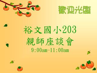 裕文國小 203 親師座談會 9:00am-11:00am