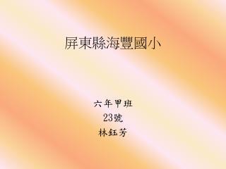 屏東縣海豐國小