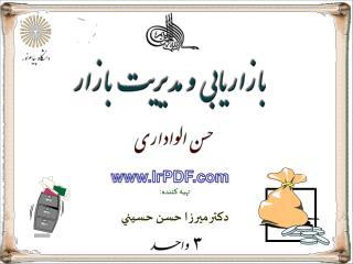 تهيه كننده: دكتر ميرزا حسن حسيني
