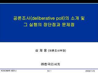 공론조사 (deliberative poll) 의 소개 및  그 실행의 장단점과 문제점