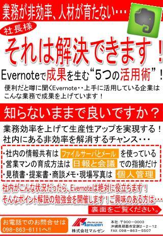 """Evernote で 成果 を生む """"5つ の 活用術 """"!"""