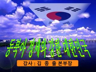 동북아 정세와 강한 대한민국