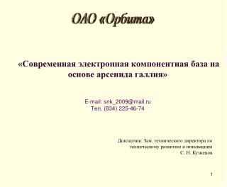 ОАО «Орбита»