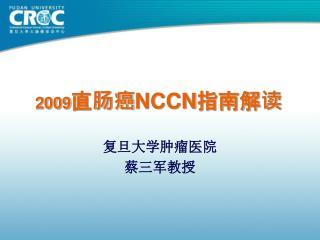 2009 直肠癌 NCCN 指南解读