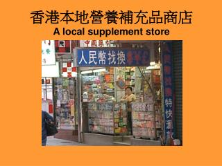 ??????????? A local supplement store